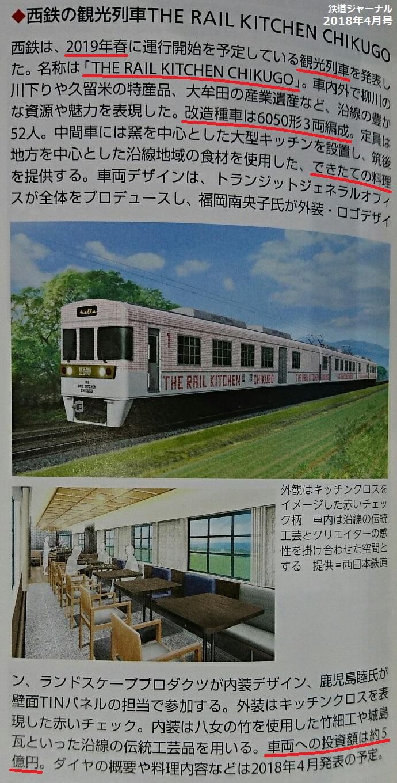西鉄の観光列車(鉄道ジャーナル2018年4月号) 690-1360