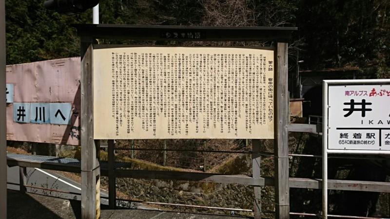 2018.3.28 かえり (2) 井川 - たぬきものがたり 1850-1040