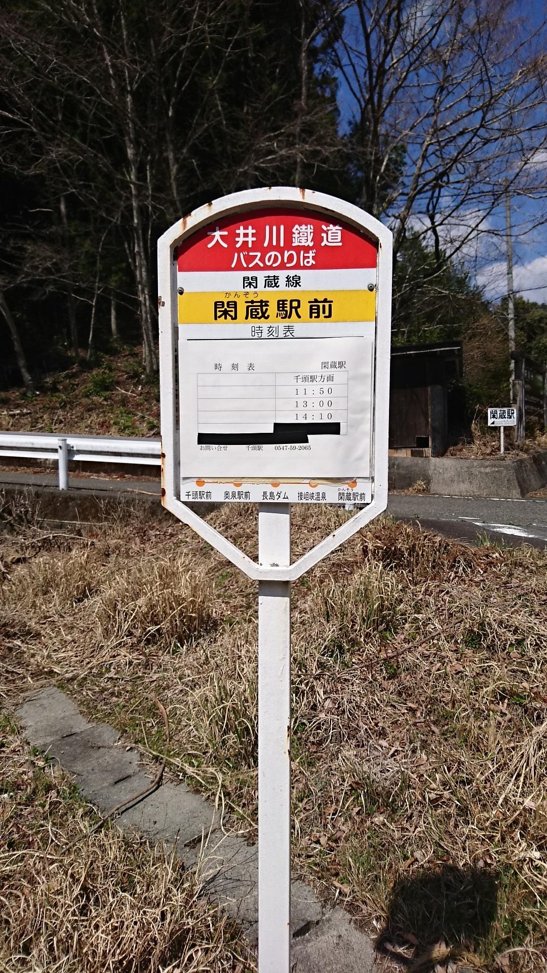 2018.3.28 かえり (9) 閑蔵駅前バス停 1080-1920