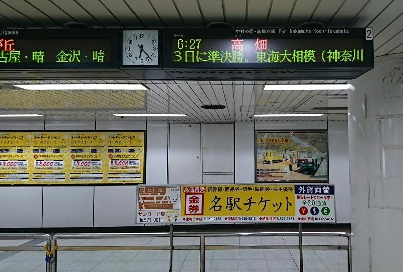 2018.4.3 名古屋 (13) 名古屋 - 発車案内板 800-540