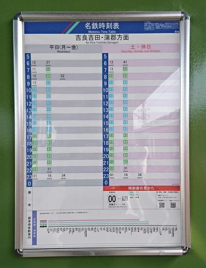 2018.4.4 西尾 (14) 西尾 - 時刻表【吉良吉田・蒲郡方面】 670-870
