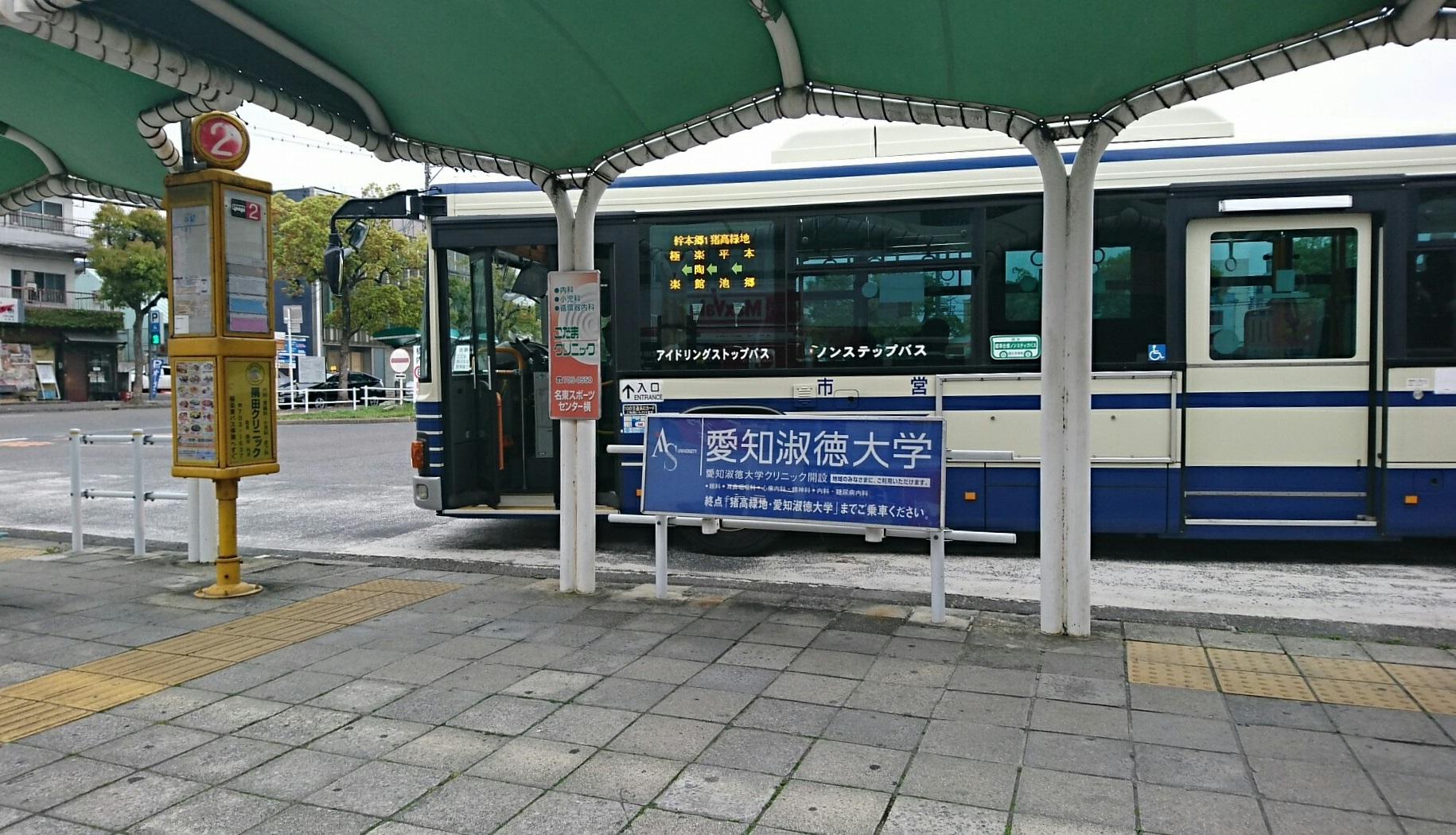 2018.4.6 名古屋 (10) 本郷 - 猪高緑地いきバス 1830-1050