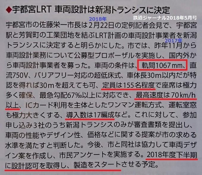 宇都宮の路面電車、新潟トランシスが設計(鉄道ジャーナル2018年5月号
