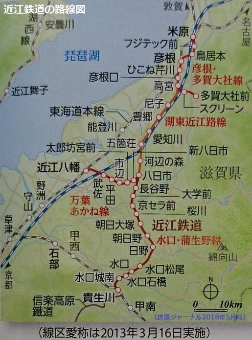 近江鉄道の路線図(鉄道ジャーナル2018年5月号) 515-695