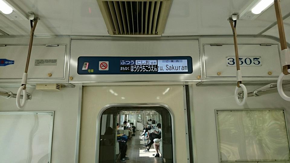 2018.4.20 堀内公園 (2) 西尾いきふつう - 堀内公園 960-540