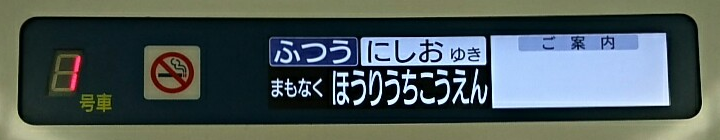 2018.4.27 (5-1) 西尾いきふつう - 堀内公園 720-140