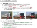 2018年度の名鉄の設備投資計画 (5) 車両の新造改装 625-485