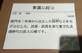 2018.5.4 岐阜 (31) 古墳時代の武人像 - 説明がき 920-600