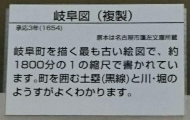 2018.5.4 岐阜市歴史博物館 (18) 江戸時代の岐阜の地図 - 説明がき 615-390