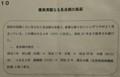 2018.5.4 岐阜市歴史博物館 (21) 長良橋 - 説明がき 695-445