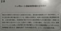 2018.5.4 岐阜市歴史博物館 (27) ニュボルート式岐阜停車場付近快飛行 - 説