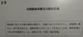 2018.5.4 岐阜市歴史博物館 (29) 旧国鉄岐阜駅きたぐちまえのひろば - 説明