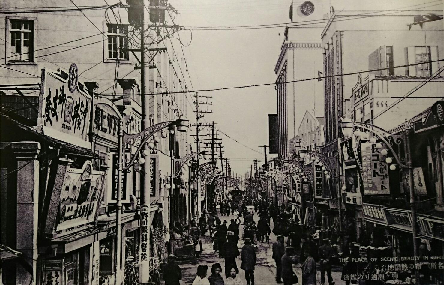 2018.5.4 岐阜市歴史博物館 (30) 柳ヶ瀬どおり(1933年ごろ) 1480-950
