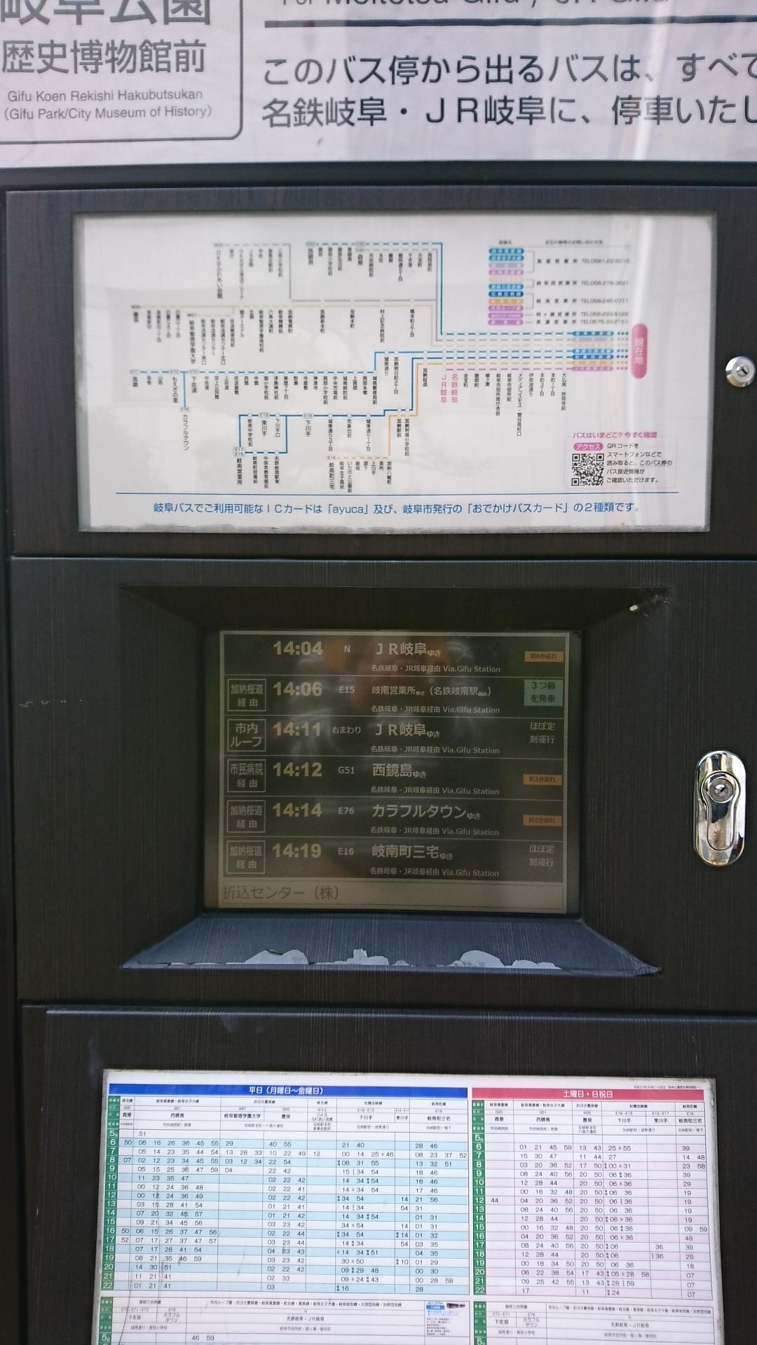 2018.5.4 岐阜 (32) 岐阜公園・歴史博物館前バス停 1080-1920