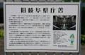 2018.5.4 岐阜 (35) 旧岐阜県庁舎 - 説明がき 1200-780