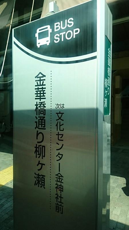 2018.5.4 岐阜 (42) 岐阜バス - 金華橋通り柳ヶ瀬バス停 450-800