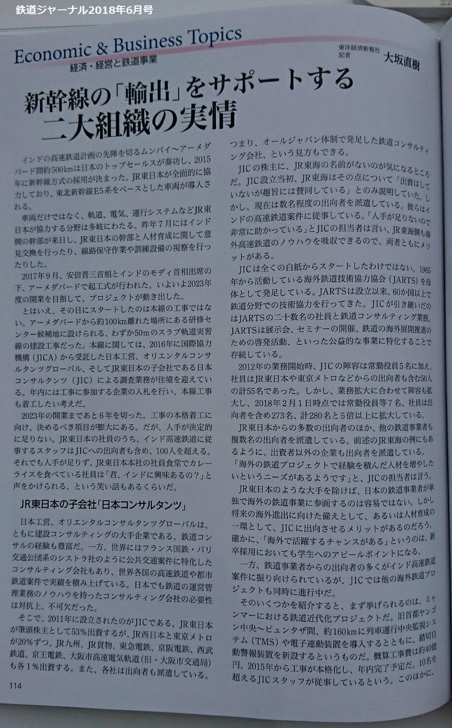 新幹線の輸出を支援する二大組織の実情(大坂直樹さん)(鉄道ジャーナル2018年6月号)114ページ 920-1480