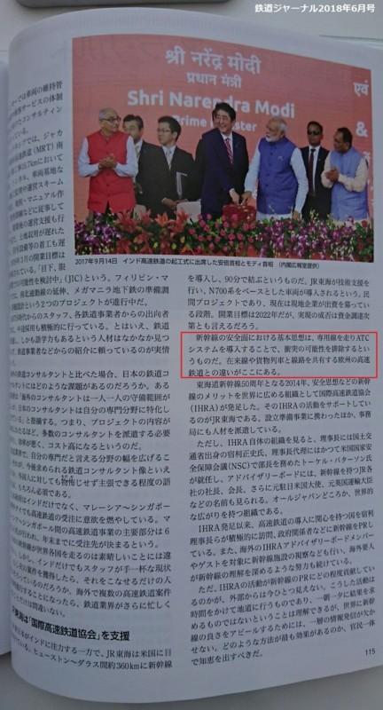 新幹線の輸出を支援する二大組織の実情(大坂直樹さん)(鉄道ジャーナル2018年6月号)115ページ