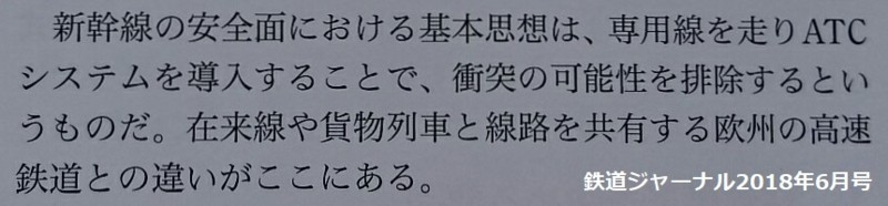 新幹線の安全面における基本思想(大坂直樹さん)鉄道ジャーナル2018年6月号)