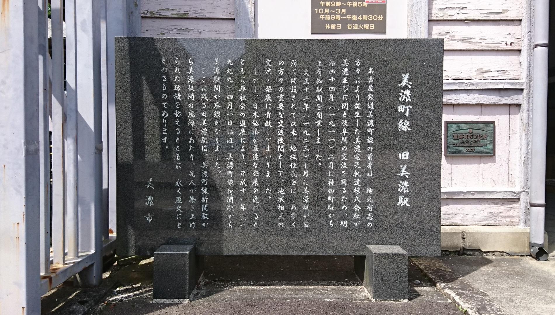 2018.5.16 美濃市 (57) 旧美濃駅のいしぶみ 1900-1080