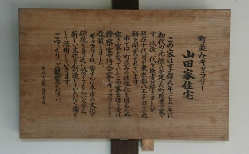 2018.5.16 美濃市 (64) 山田家住宅 - 説明がき 1320-820