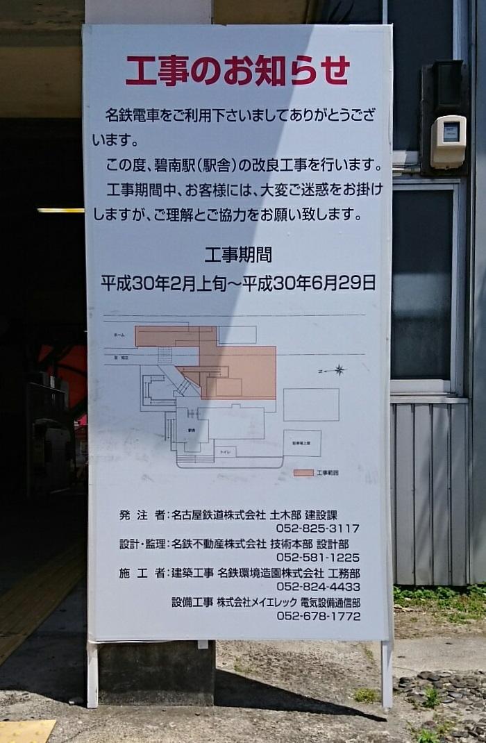 2018.5.20 (2) 碧南 - 改良工事のおしらせ 700-1070