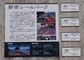 2018.5.20 (9) 碧南レールパーク - 説明がき 950-680