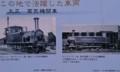2018.5.20 (31) 碧南レールパーク - 大正=蒸気機関車 1225-730