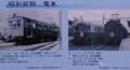 2018.5.20 (32) 碧南レールパーク - 昭和前期=電車 1395-760