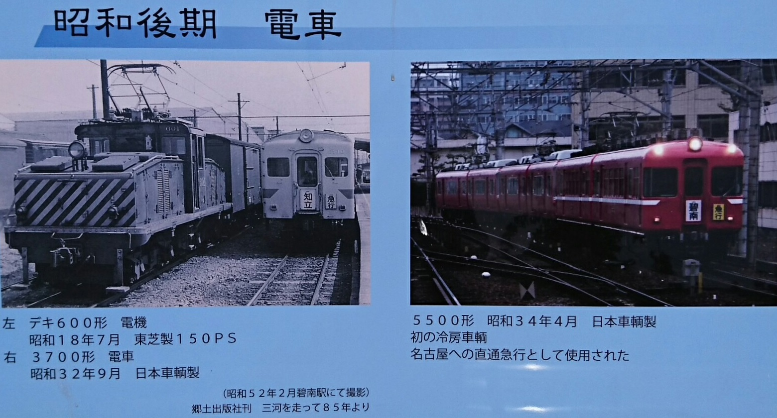 2018.5.20 (33) 碧南レールパーク - 昭和后期=電車 1560-840