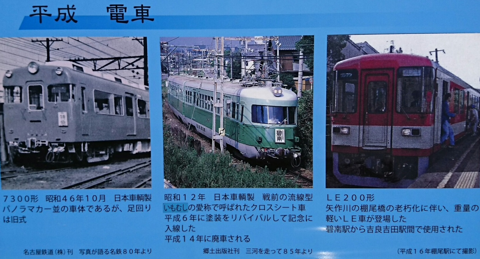 2018.5.20 (34) 碧南レールパーク - 平成=電車 1650-890
