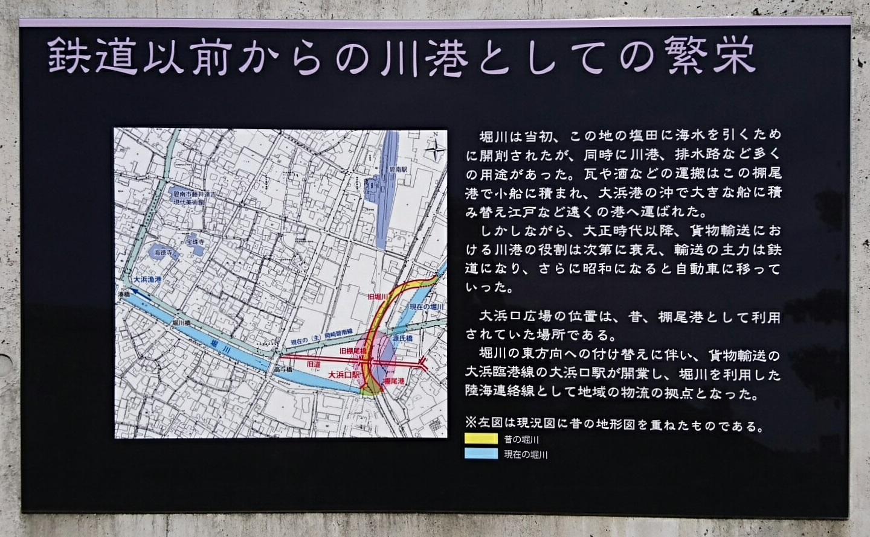 2018.5.20 (35) 碧南レールパーク - かわみなととしての繁栄 1440-890