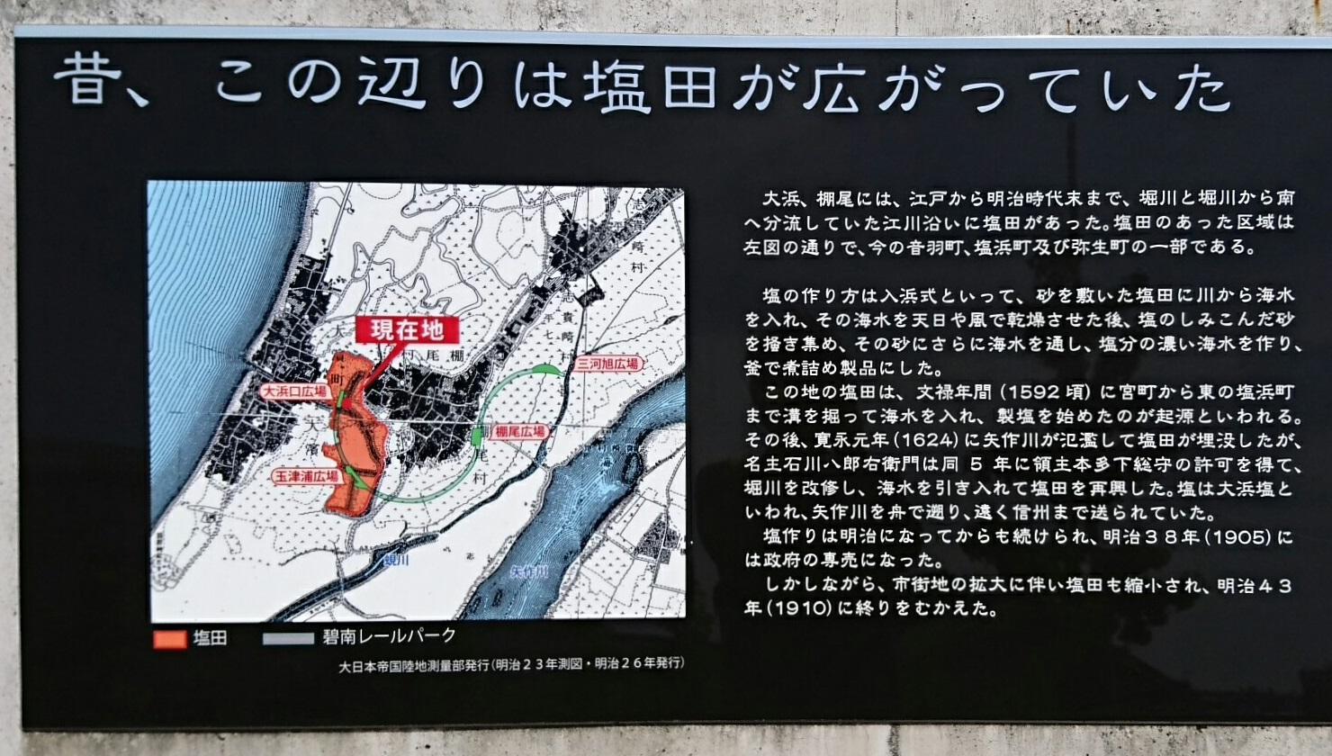 2018.5.20 (36) 碧南レールパーク - 塩田がひろがっとった 1480-840