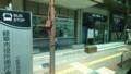 2018.6.1 岐阜 (30) 高富いきバス - 岐阜市役所南庁舎前バス停 960-540