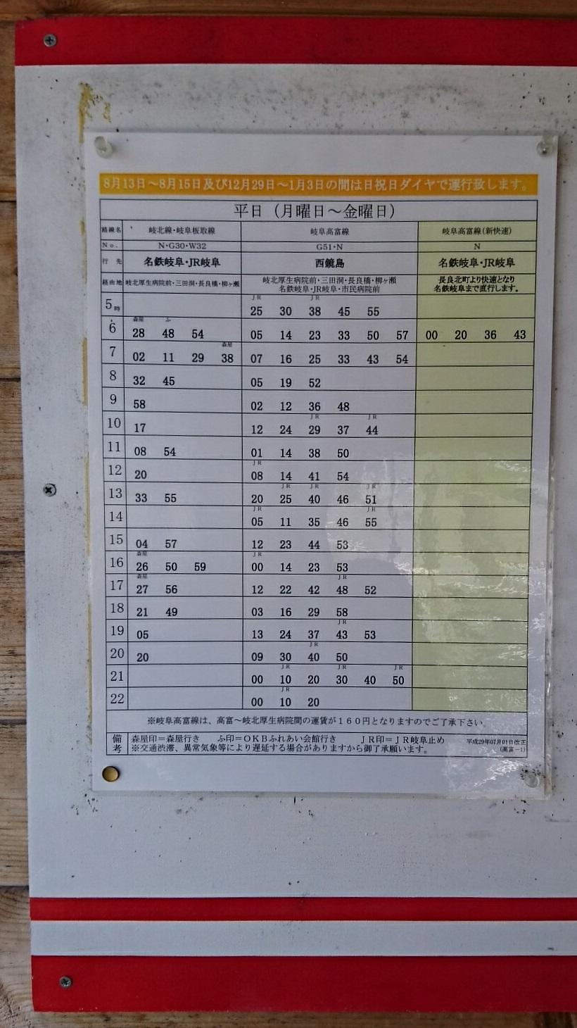 2018.6.1 岐阜 (64) 高富バス停 - 時刻表 820-1460