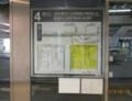 2018.6.8 (4) 名鉄バスセンター - 4番のりば 2000-1540