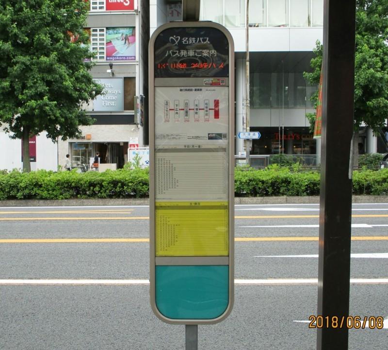 2018.6.8 (22) 栄バス停 - 標識 2000-1800