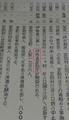 2018.6.22  (95-1) 伊那県足助庁の開設 1040-1820