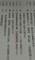 2018.6.22  (95-3) 岡崎警察署足助分署から足助警察署に昇格 1060-1800