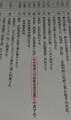 2018.6.22  (95-4) 中央鉄道三河線布設趣旨書の作成 1030-1750