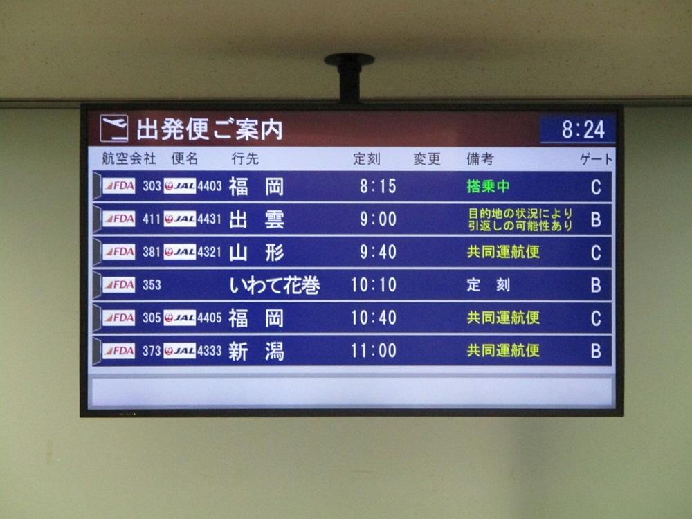 2018.7.6 (9) 名古屋空港 - 出発便ご案内 1000-750