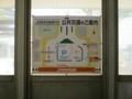 2018.7.18 (96) 新羽島 - 「公共交通のご案内」 1200-900