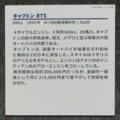 2018.7.22 (11) キャブトンRTS - 説明がき 880-880