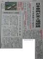 日本車両がアメリカ工場閉鎖(ちゅうにち - 2018.7.25) 980-1340