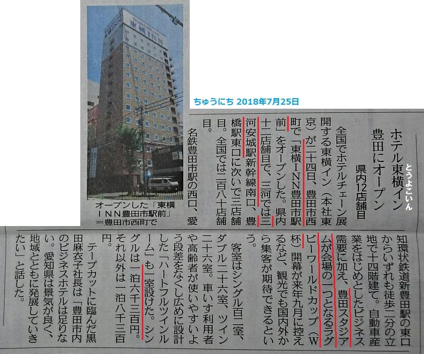 ホテル東横インが豊田に開業(ちゅうにち - 2018.7.25) 840-700