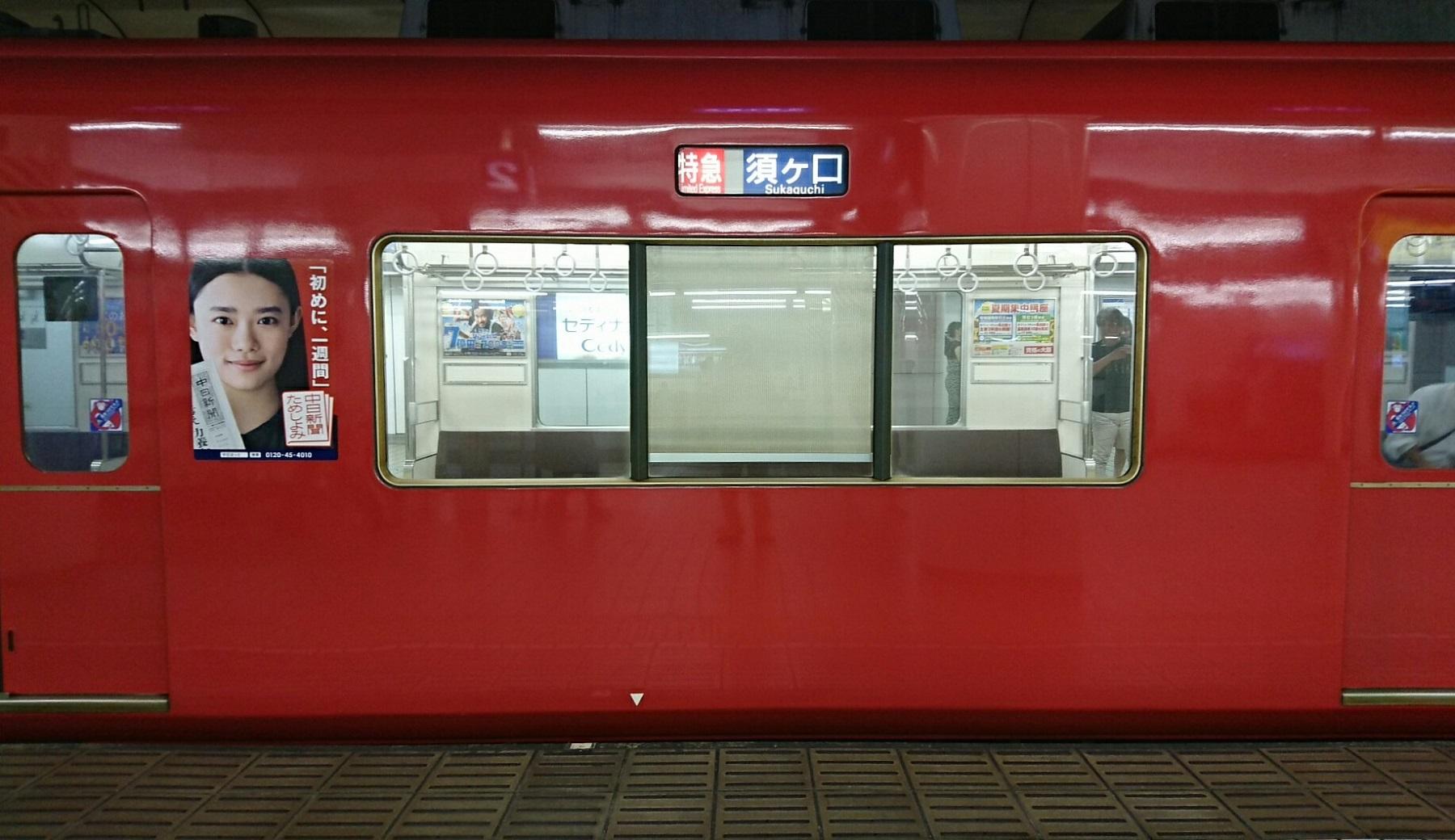 2018.7.27 (8) 名古屋 - 須ヶ口いき特急 1800-1040