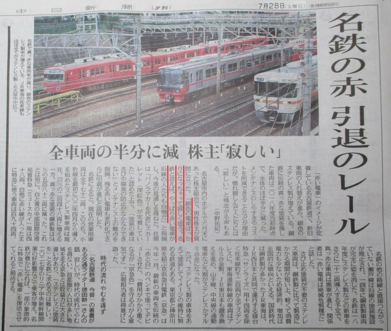 名鉄のあか全車両の半分に - かぶぬし「さびしい」(ちゅうにち - 2018.7