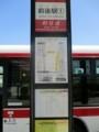 2018.7.30 (25) 前后駅1番バスのりば 1500-2000