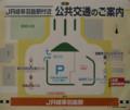 2018.7.18 (96-1) 新羽島 - 「公共交通のご案内」 1310-1100