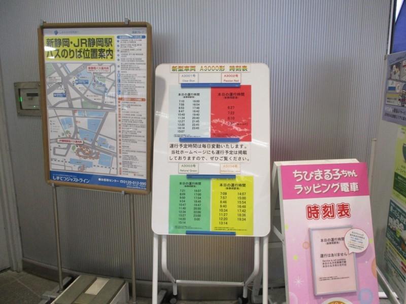 2018.8.10 (28) 新静岡 - しんがた車両A3000がた時刻表 1800-1350